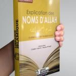 les noms d Allah