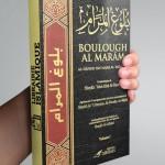 boulough-al-maram-al-asqalani-3-vol-0212