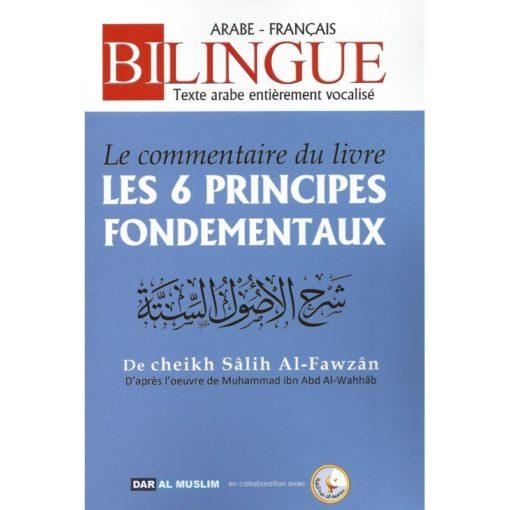 le-commentaire-du-livre-les-6-principes-fonfamentaux-librairie islamique