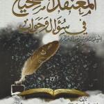 la croyance authentique de sheikh ibn barjas questions reponse fils de cheikh raslan egypte arabe